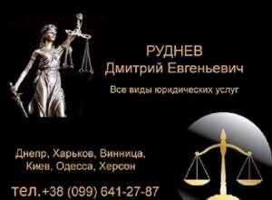 Услуги юриста ДНЕПР. «Юр. - изображение 1