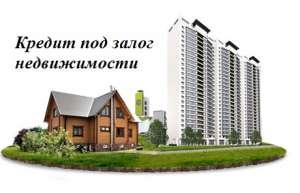 Финансирование под залог недвижимости. Кредит без справок - изображение 1