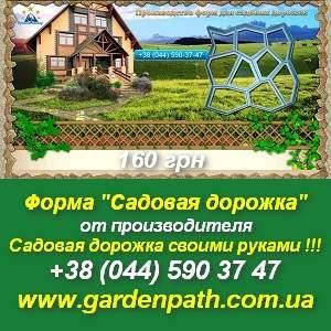 Форма «Садовая дорожка» от компании - производителя. 160 грн - изображение 1