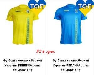 Футболка сборной Украины Joma (реплика) - изображение 1