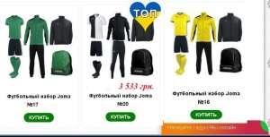 Футбольный набор Joma (7 предметов) - изображение 1