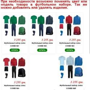 Футбольный набор Joma - изображение 1