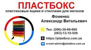 Харчові господарські пластикові ящики для м'яса молока риби ягід овочів у Житомирі купити - изображение 1