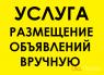 """Перейти к объявлению: Харьков ✅ Размещение объявлений в Интернете на бесплатных досках """"Nadoskah Online"""""""