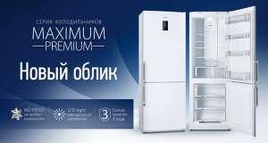 Холодильники и морозильные камеры ATLANT NO FROST - изображение 1