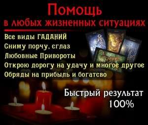 Целительница в Украине. Опытная ясновидящая. - изображение 1