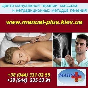 Центр мануальной терапии и массажа Мануал-Плюс Киев. - изображение 1