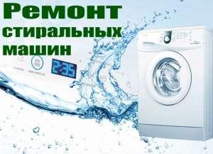 Центр по ремонту стиральных машин в Одессе - изображение 1