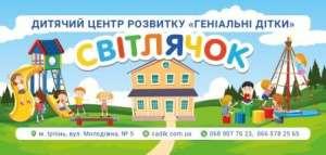 Центр раннего развития, набор деток в гуппы 3-6 лет - изображение 1