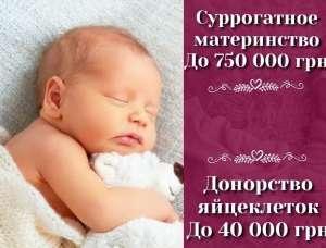 Центр Суррогатного материнства «HappyMama» Стать суррогатной мамой. - изображение 1