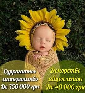 Центр суррогатного материнства «HappyMama» - изображение 1