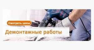 Цены и прайсы на ремонт квартиры киев - изображение 1