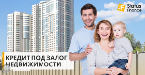 Частный кредит под залог недвижимости под 18% годовых - изображение 1