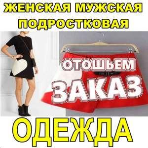 Швейный цех выполнит заказ по пошиву одежды. По Украине и Роccии. - изображение 1