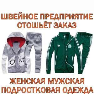 Швейный цех выполнит заказ по пошиву одежды. По Укpаине и Pоссии. - изображение 1