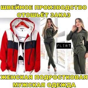 Швейный цех выполнит заказ по пошиву одежды. По Укpаине и Pоccии. - изображение 1