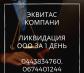 Перейти к объявлению: Швидка ліквідація ТОВ Одеса