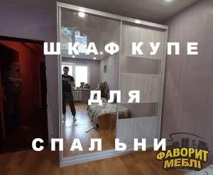 Шкаф купе для вашей прихожей    Большой выбор - изображение 1