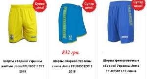 Шорты сборной Украины Joma. - изображение 1