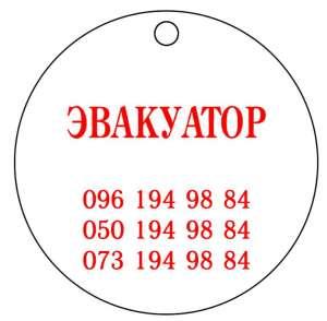 Эвакуатор в Одессе. Заказать эвакуатор недорого Одесса. - изображение 1