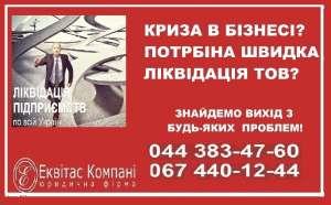 Экспресс-ликвидация ООО, ЧП. Ликвидация фирмы Одесса. - изображение 1