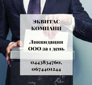 Экспресс-ликвидация фирмы в Днепре. Ликвидация ООО Днепр. - изображение 1