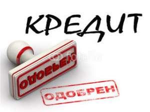 Экспресс кредит под залог недвижимости в г. Киев - изображение 1
