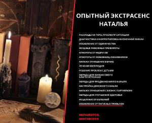 Экстрасенс в Киеве. Диагностика будущего Киев. - изображение 1