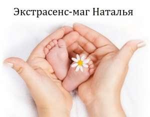 Экстрасенс в Харькове. Лечение бесплодия. Опытная гадалка. - изображение 1