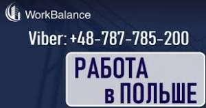 Электромонтажник. ВАКАНСИЯ в Польше 2019- 2020. - изображение 1