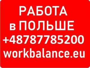 Электромонтажник в Польшу от агенства WorkBalance - изображение 1