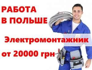 Электромонтажник в Польшу, официальное оформление,3500-6500 злотых - изображение 1