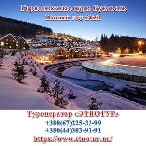 Этнотур Киев. Горнолыжные туры Буковель Новый год 2021 - изображение 1