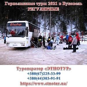 Этнотур Киев. Горнолыжные туры 2021 в Буковель - изображение 1