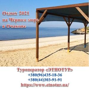 Этнотур. Отдых 2021 на Чёрном море в Очакове - изображение 1