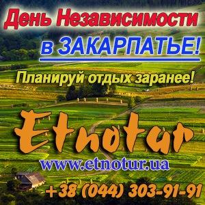 Этнотур 2018 Туры в Закарпатье День Независимости - изображение 1