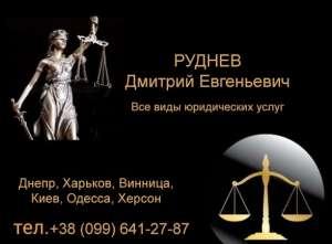 Юридическая компания / «Юр. - изображение 1