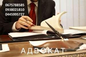 Юридические консультации Киев, адвокат - изображение 1
