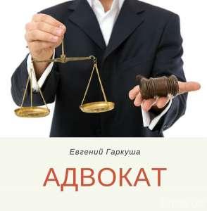 Юридические услуги Киев. Адвокат в Киеве. - изображение 1