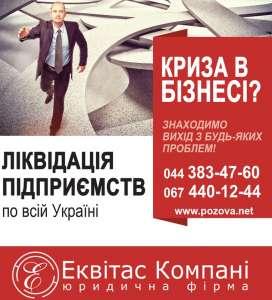 Юридические услуги по ликвидации ООО. Экспресс ликвидация ООО под ключ - изображение 1