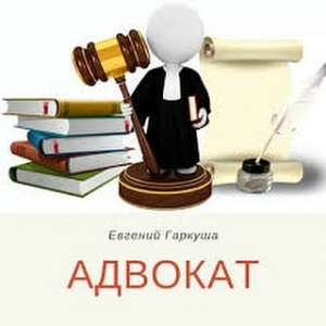 Юридична допомога адвоката Київ. - изображение 1