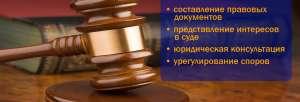 Юрист, адвокат. Юридические услуги Киев. - изображение 1