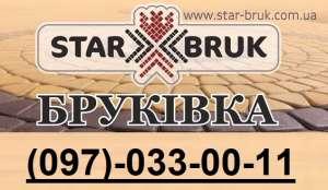 Якісна бруківка від виробника «Star Bruk» місто Рівне - изображение 1