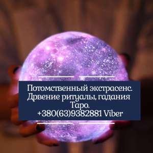 Ясновидящая Моника – полный спектр магических услуг. - изображение 1