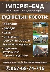 ІМПЕРІЯ-БУД. Будівельні роботи КИЇВ. Строительные услуги. - изображение 1