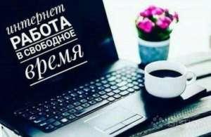. Менеджер в интернет-магазин - изображение 1