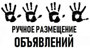 _ Размещение объявлений Украина. _ - изображение 1