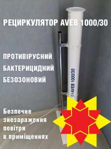 @@@ Рециркулятор     Бактерицидная Кварцевая Лампа     Мощное средство против вирусов - изображение 1