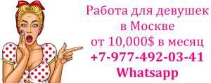 10.000$ в месяц - работа для девушек в Москве - изображение 1