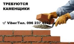 ✔ Каменщик в Киеве | Срочно требуются | Помощь с жильем - изображение 1